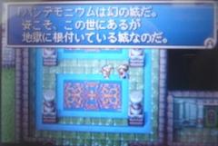 幻の城・パンデモニウム